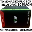 Soft plyo box 30kg 51*61*75